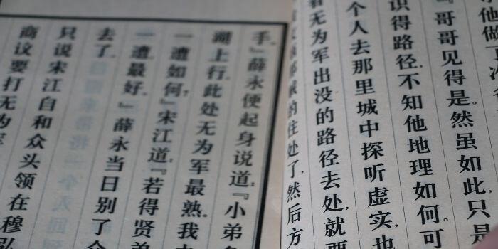 Ein aufgeschlagenens chinesisches Buch
